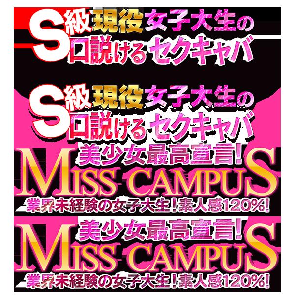 東京都/池袋セクシーキャバクラ『ミスキャンパス』|美少女体験入店プロフィール
